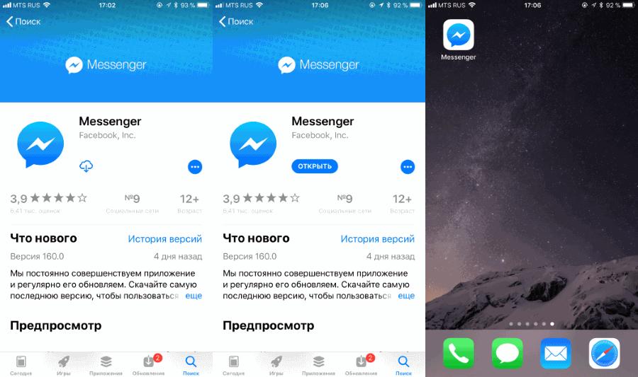 Facebook Messenger - что это?