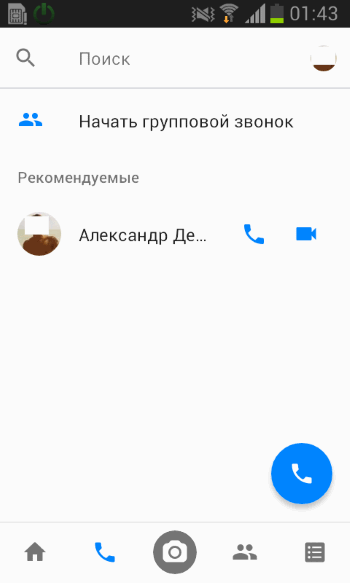 звонок через messenger
