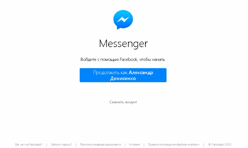 авторизация в facebook messanger