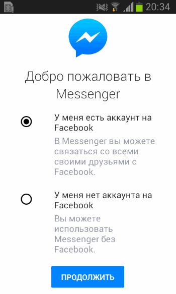 мессенджер на мобильном телефоне
