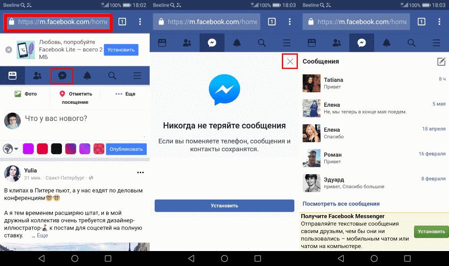 как пользоватся фейсбук